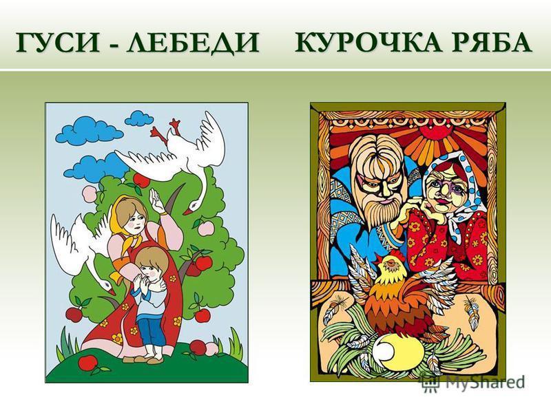 ГУСИ - ЛЕБЕДИ КУРОЧКА РЯБА
