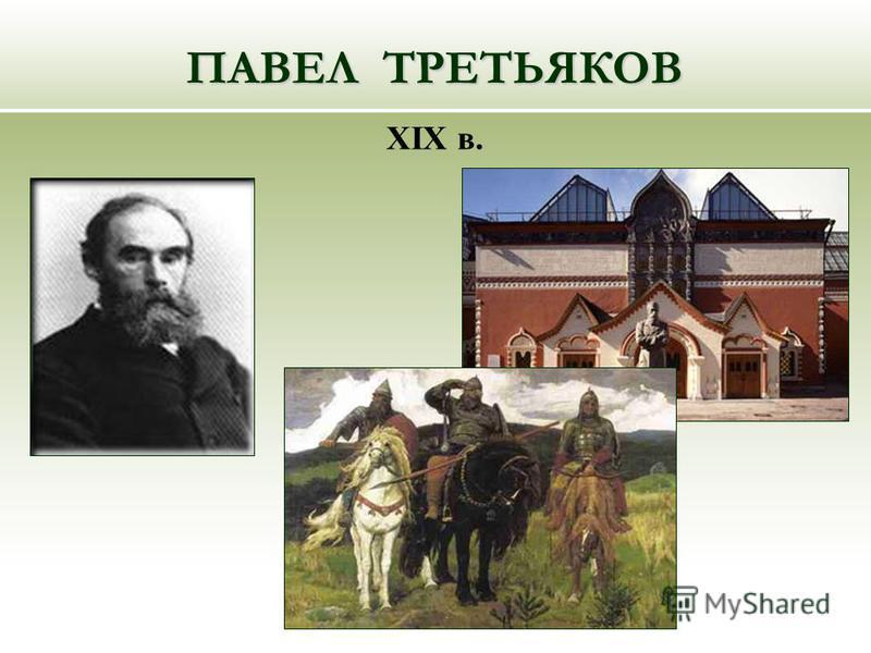 ПАВЕЛ ТРЕТЬЯКОВ XIX в.