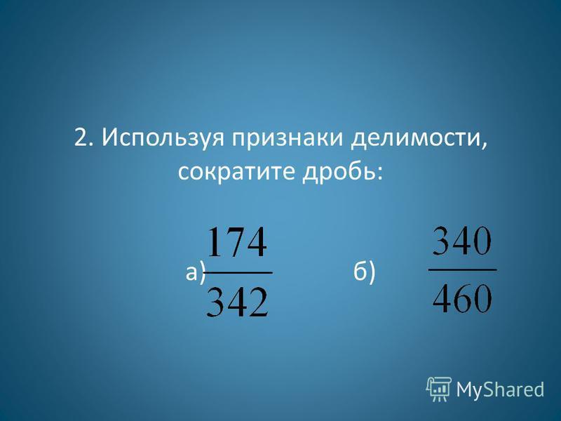 2. Используя признаки делимости, сократите дробь: а) б)
