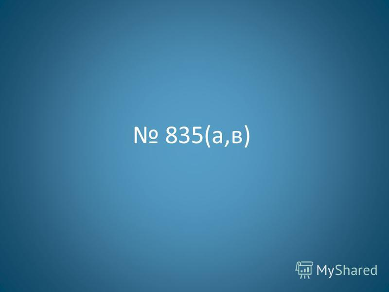 835(а,в)
