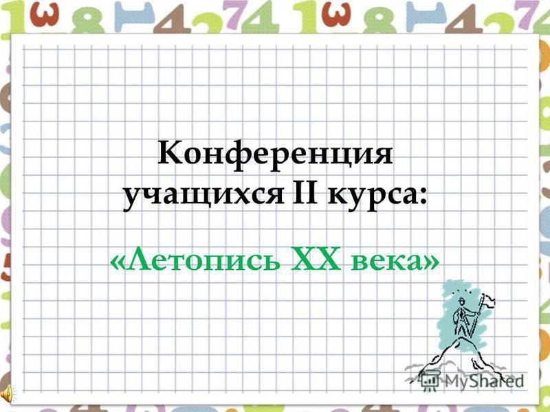 Конференция учащихся II курса: «Летопись ХХ века»