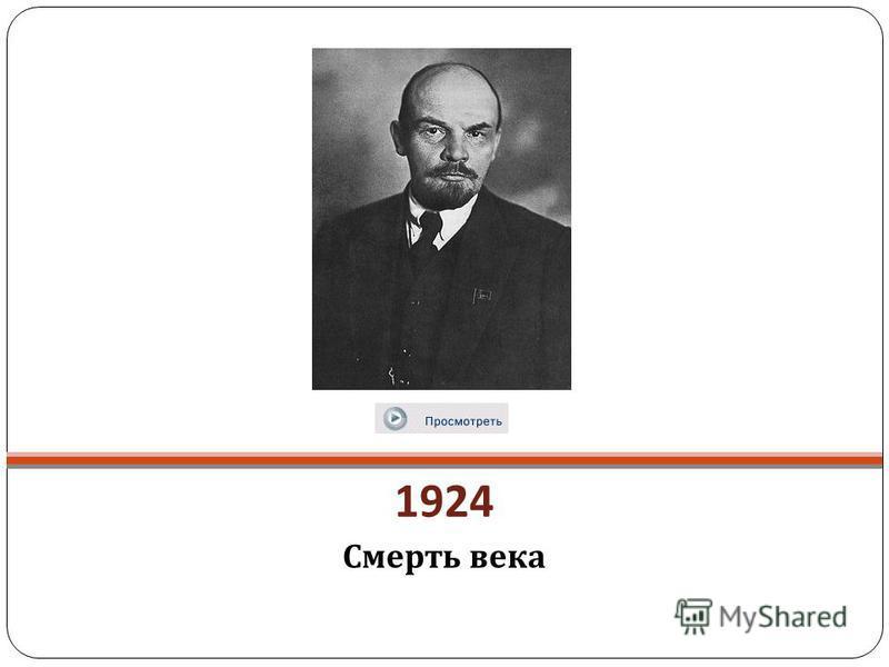 1924 Смерть века