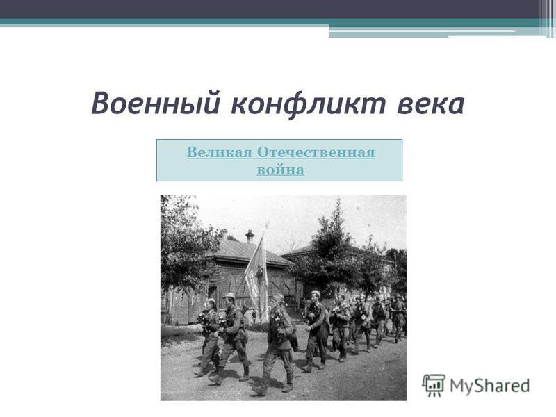 Военный конфликт века Великая Отечественная война