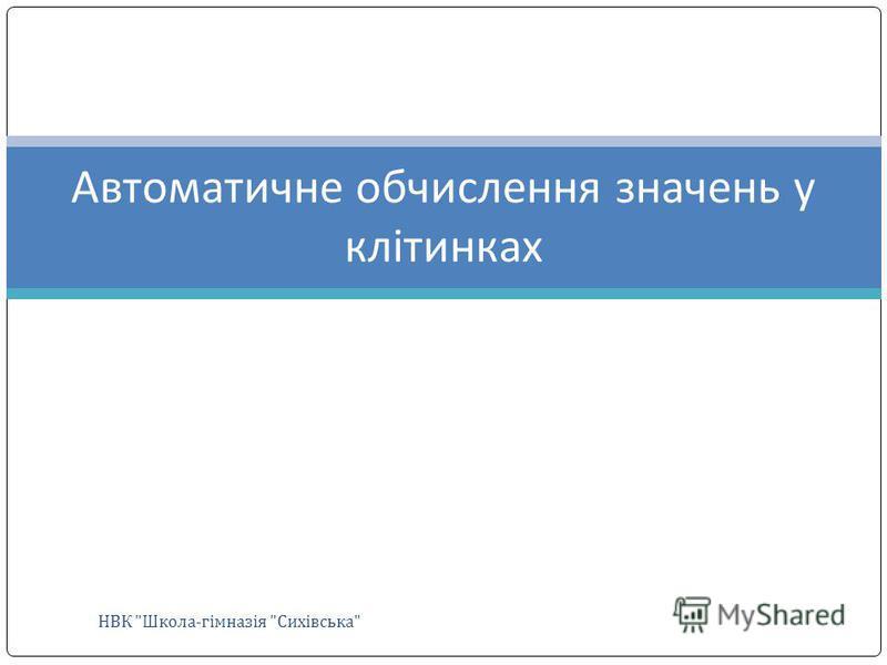 НВК Школа-гімназія Сихівська Автоматичне обчислення значень у клітинках
