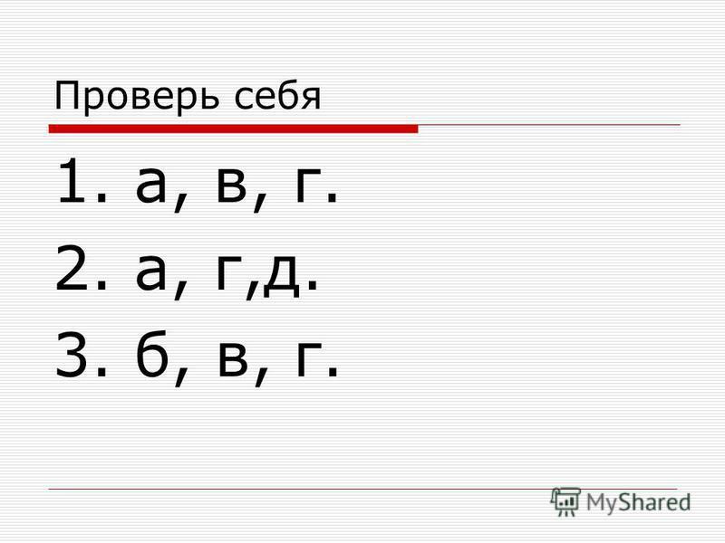 1. а, в, г. 2. а, г,д. 3. б, в, г.