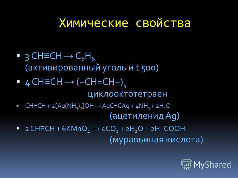 Химические свойства 3 CH CH C 6 H 6 (активированный уголь и t 500) 4 CH CH (CH=CH) 4 циклооктатетраен CH CH + 2[Ag(NH 3 ) 2 ]OH AgC CAg + 4NH 3 + 2H 2 O (ацетиленид Ag) 2 CH CH + 6KMnO 4 4CO 2 + 2H 2 O + 2HCOOH (муравьиная кислота)