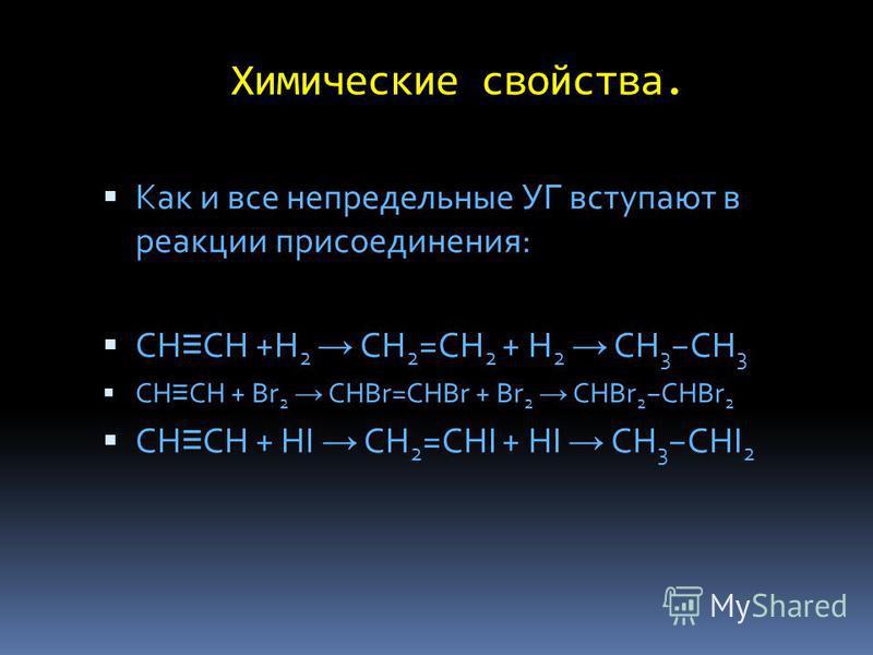 Химические свойства. Как и все непредельные УГ вступают в реакции присоединения: CH CH +H 2 CH 2 =CH 2 + H 2 CH 3 CH 3 CH CH + Br 2 CHBr=CHBr + Br 2 CHBr 2 CHBr 2 CH CH + HI CH 2 =CHI + HI CH 3 CHI 2