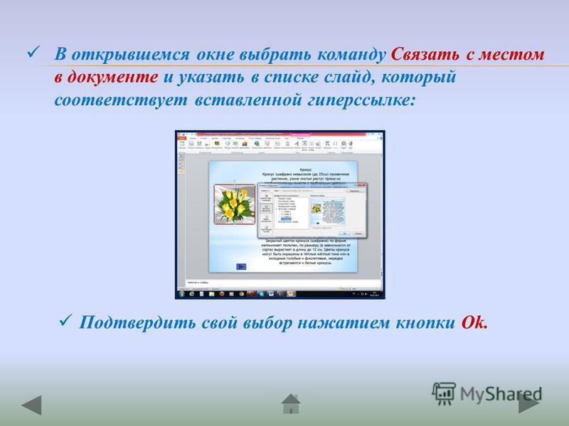 В открывшемся окне выбрать команду Связать с местом в документе и указать в списке слайд, который соответствует вставленной гиперссылке: Подтвердить свой выбор нажатием кнопки Ok.