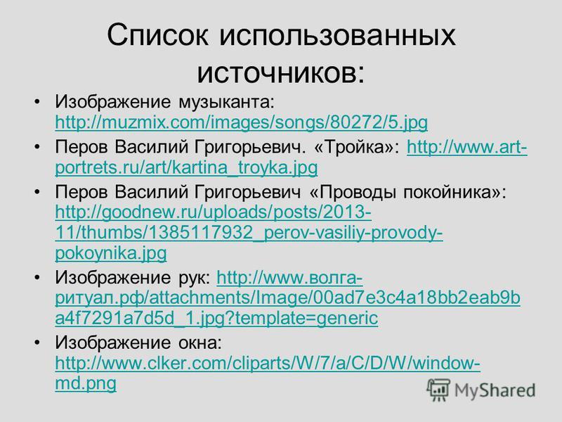 Список использованных источников: Изображение музыканта: http://muzmix.com/images/songs/80272/5. jpg http://muzmix.com/images/songs/80272/5. jpg Перов Василий Григорьевич. «Тройка»: http://www.art- portrets.ru/art/kartina_troyka.jpghttp://www.art- po