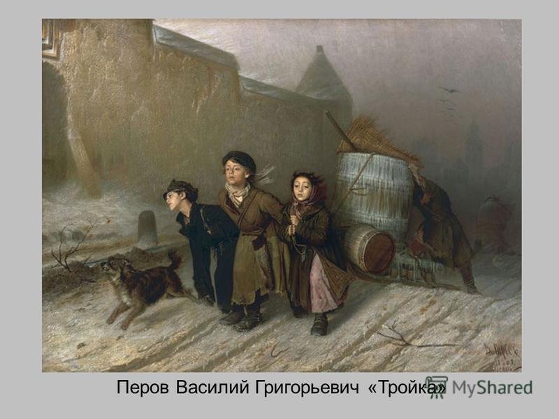 Перов Василий Григорьевич «Тройка»