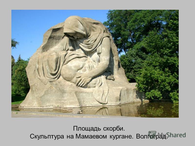 Площадь скорби. Скульптура на Мамаевом кургане. Волгоград.