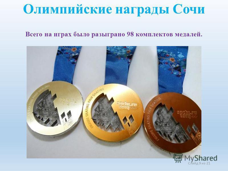 Слайд 9 из 21 Олимпийские награды Сочи Всего на играх было разыграно 98 комплектов медалей.
