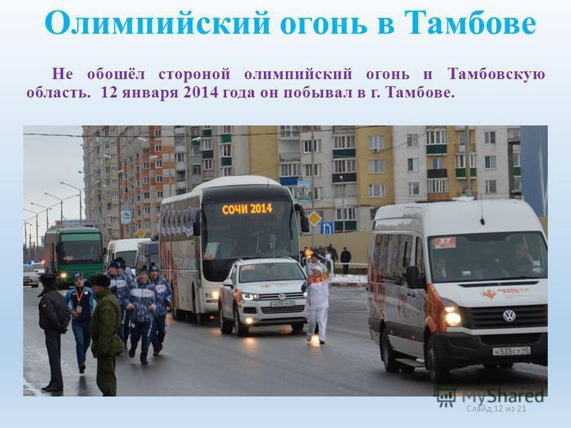 Не обошёл стороной олимпийский огонь и Тамбовскую область. 12 января 2014 года он побывал в г. Тамбове. Олимпийский огонь в Тамбове Слайд 12 из 21