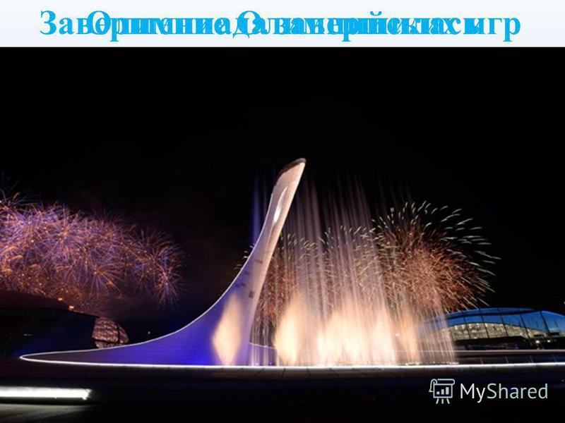 Слайд 19 из 21 Завершение Олимпийских игр С момента, когда Мишка погасил олимпийский огонь XXII Олимпийские игры завершились. Олимпиада завершилась
