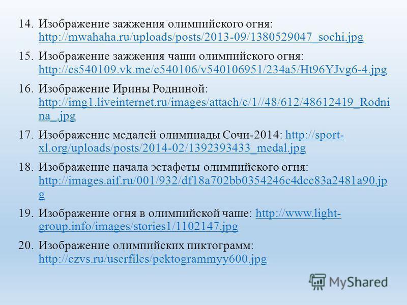 14. Изображение зажжения олимпийского огня: http://mwahaha.ru/uploads/posts/2013-09/1380529047_sochi.jpg http://mwahaha.ru/uploads/posts/2013-09/1380529047_sochi.jpg 15. Изображение зажжения чаши олимпийского огня: http://cs540109.vk.me/c540106/v5401