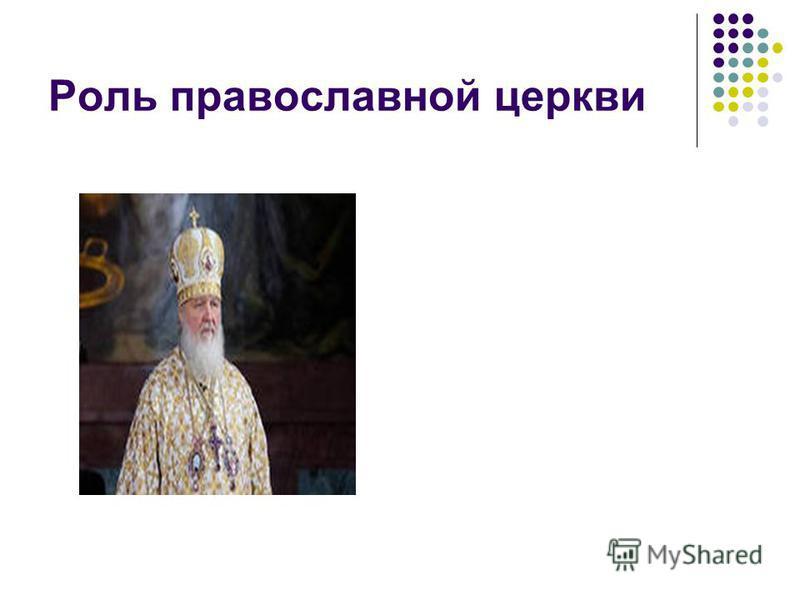 Роль православной церкви