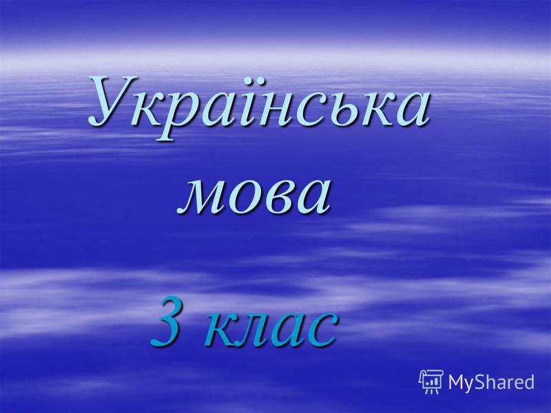 Українська мова 3 клас 3 клас