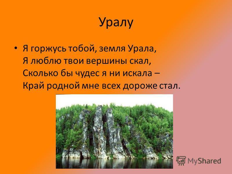 Уралу Я горжусь тобой, земля Урала, Я люблю твои вершины скал, Сколько бы чудес я ни искала – Край родной мне всех дороже стал.