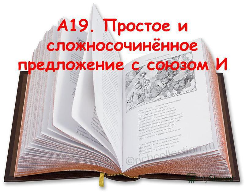 А19. Простое и сложносочинённое предложение с союзом И