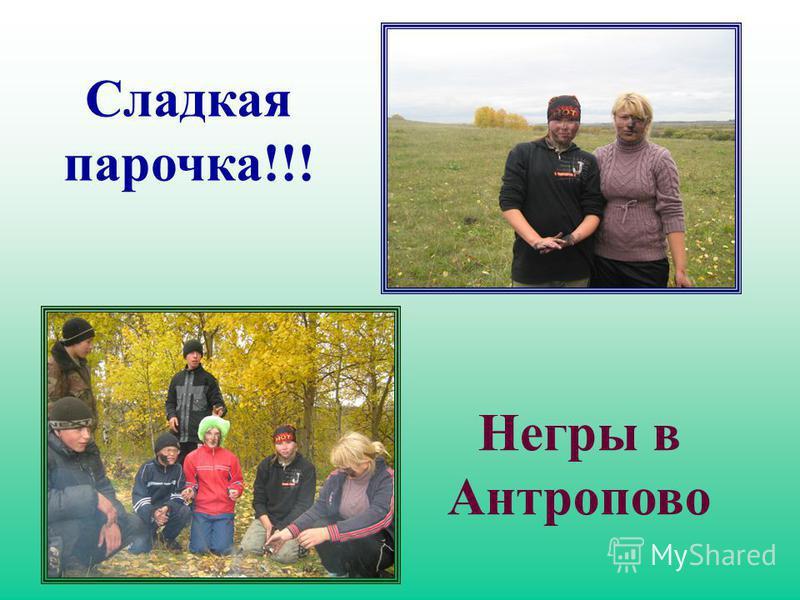 Сладкая парочка!!! Негры в Антропово