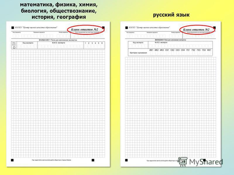 русский язык математика, физика, химия, биология, обществознание, история, география