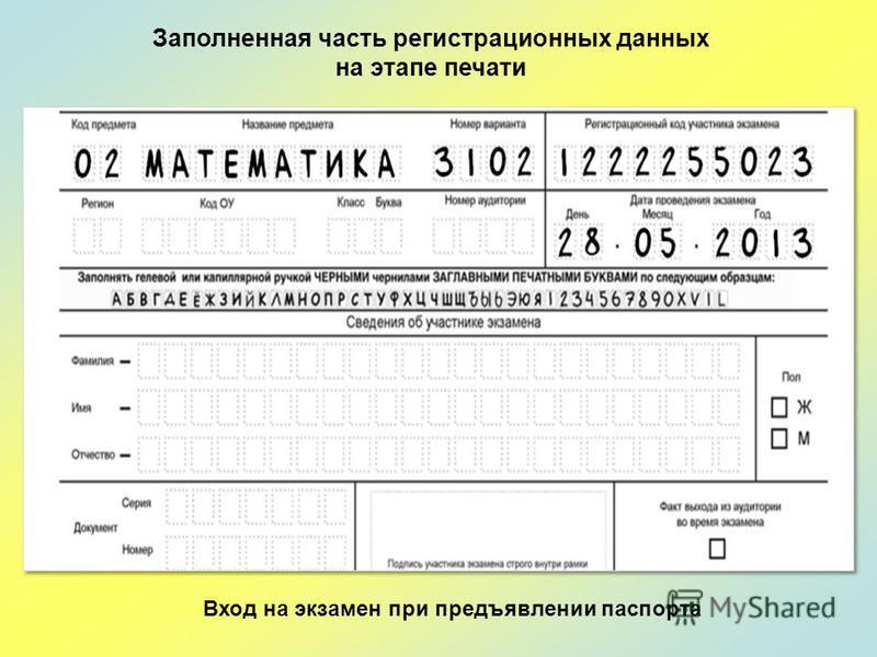 Заполненная часть регистрационных данных на этапе печати Вход на экзамен при предъявлении паспорта