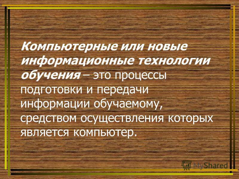 Применение информационных технологий на уроке Козачок Светлана Александровна, учитель информатики МОУ СОШ 34 г.Сургута