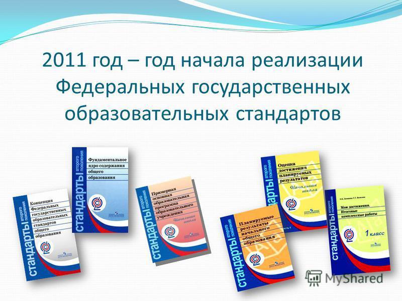 2011 год – год начала реализации Федеральных государственных образовательных стандартов