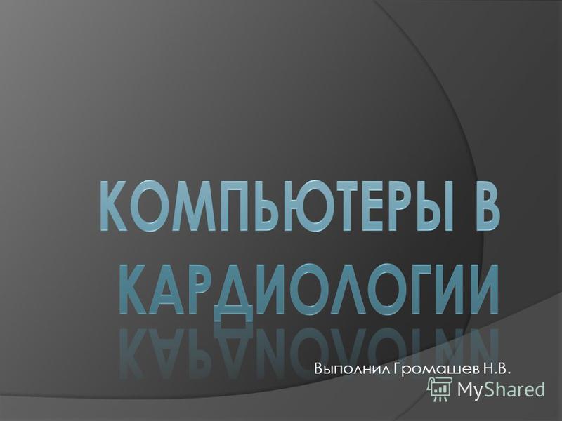 Выполнил Громашев Н.В.