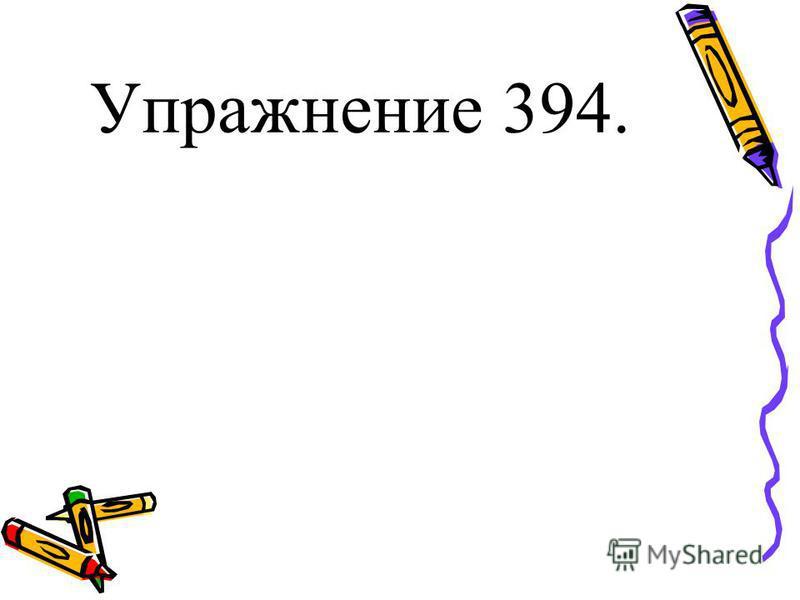 Упражнение 394.