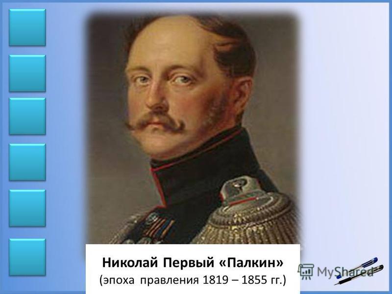 Николай Первый «Палкин» (эпоха правления 1819 – 1855 гг.)