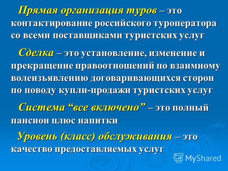 Прямая организация туров – это контактирование российского туроператора со всеми поставщиками туристских услуг Прямая организация туров – это контактирование российского туроператора со всеми поставщиками туристских услуг Сделка – это установление, и