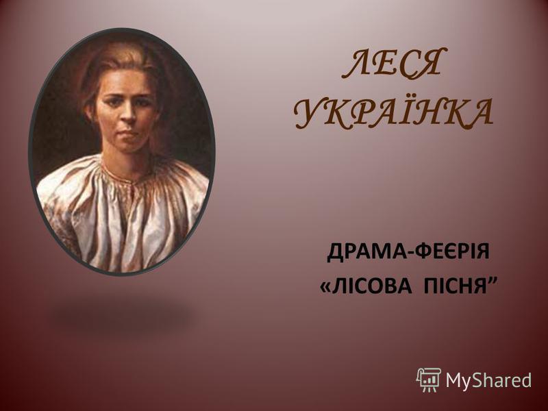 ЛЕСЯ УКРАЇНКА ДРАМА-ФЕЄРІЯ «ЛІСОВА ПІСНЯ