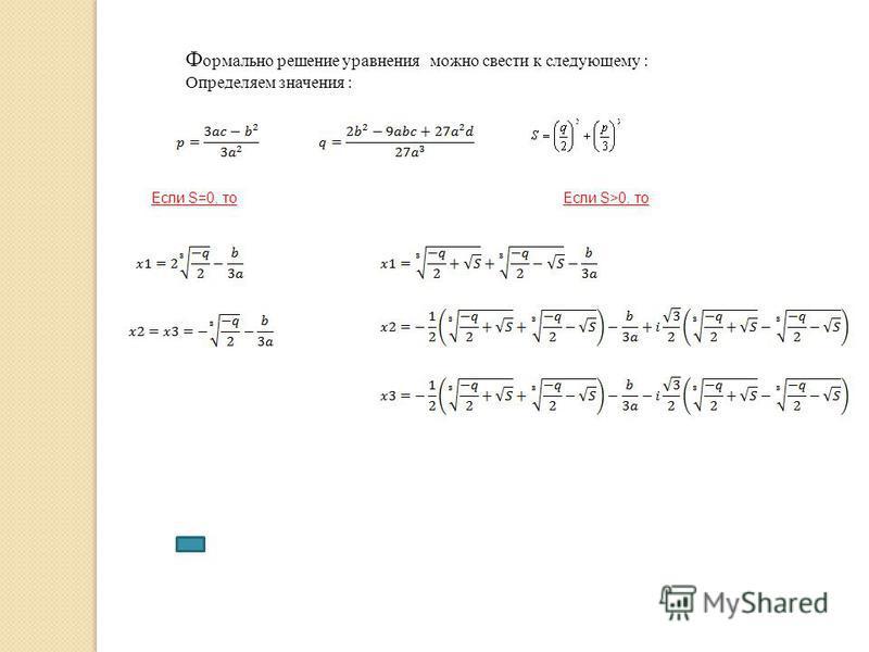 Ф ормально решение уравнения можно свести к следующему : Определяем значения : Если S=0, то Если S>0, то