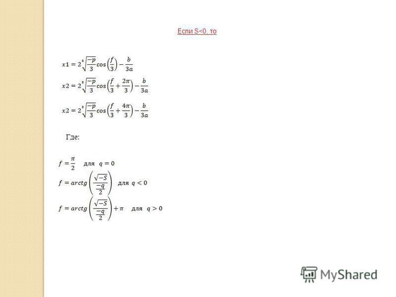 Если S<0, то Где: