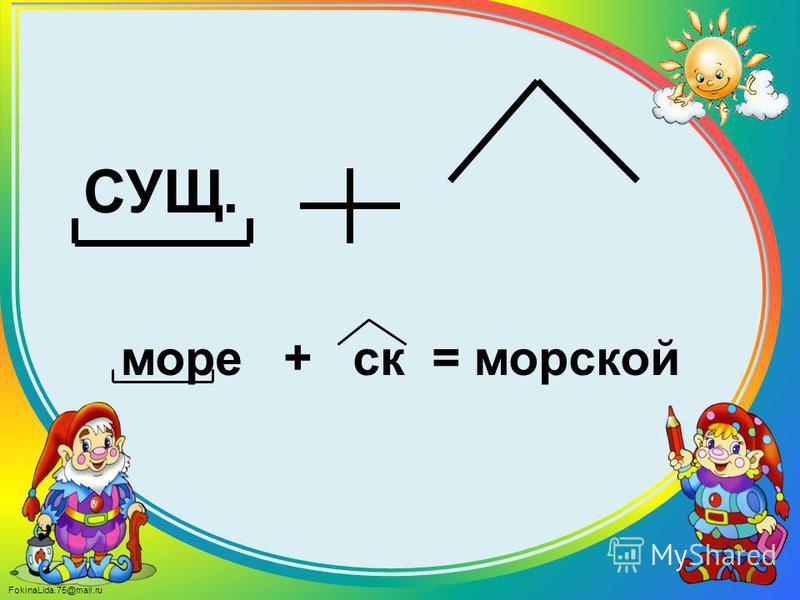 FokinaLida.75@mail.ru море + ск = морской СУЩ.