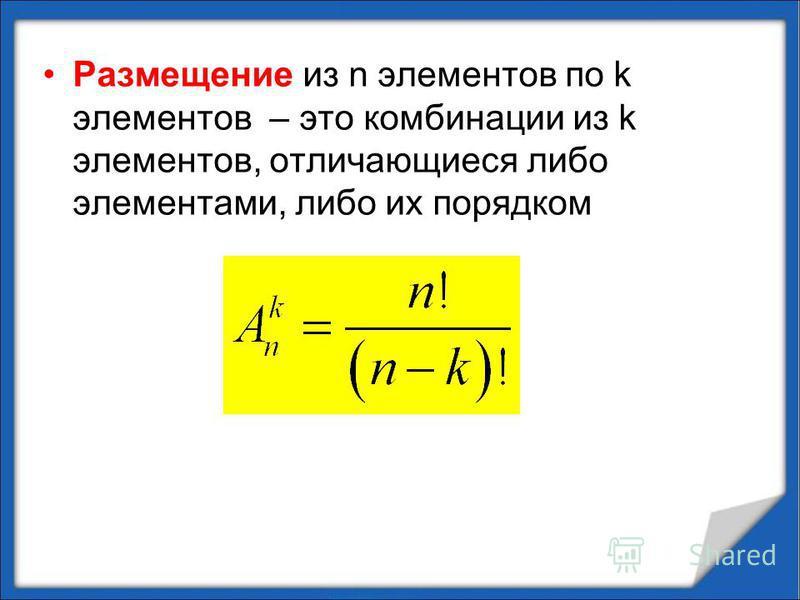 Размещение из n элементов по k элементов – это комбинации из k элементов, отличающиеся либо элементами, либо их порядком