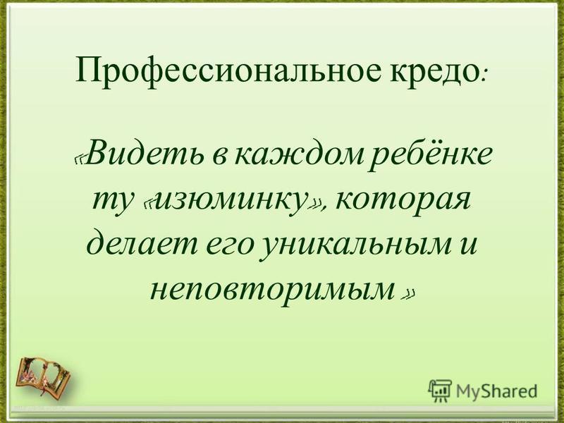 Профессиональное кредо : « Видеть в каждом ребёнке ту « изюминку », которая делает его уникальным и неповторимым » http://aida.ucoz.ru