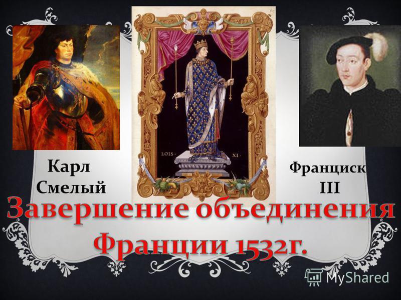 Карл Смелый Франциск III