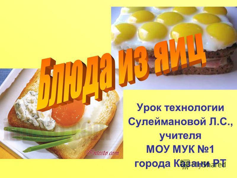Урок технологии Сулеймановой Л.С., учителя МОУ МУК 1 города Казани РТ