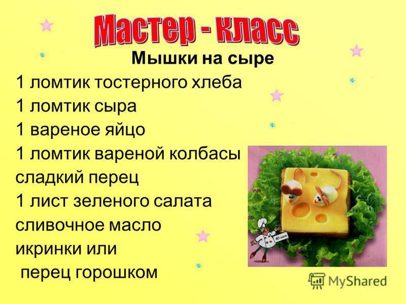 Мышки на сыре 1 ломтик тостерного хлеба 1 ломтик сыра 1 вареное яйцо 1 ломтик вареной колбасы сладкий перец 1 лист зеленого салата сливочное масло икринки или перец горошком