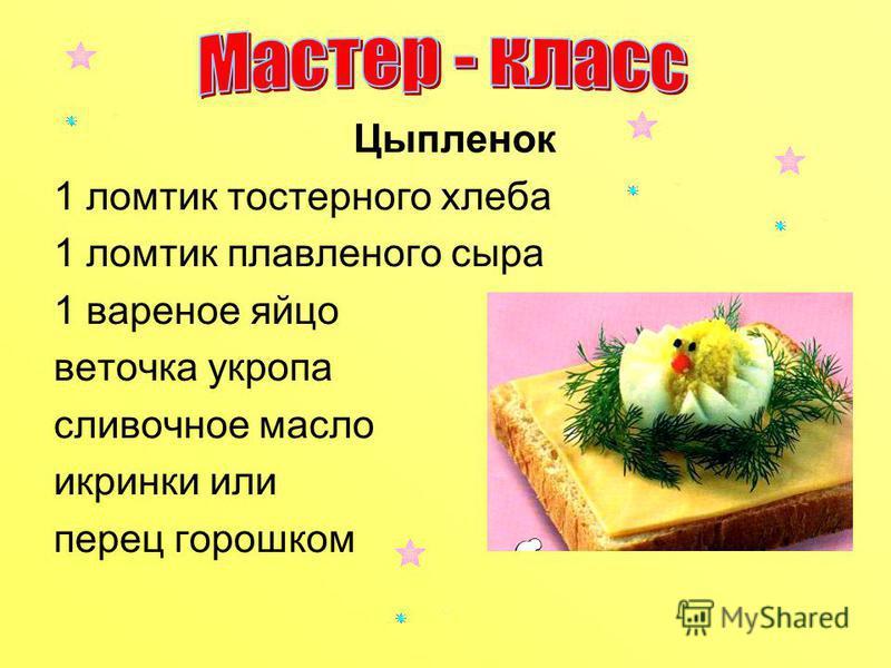 Цыпленок 1 ломтик тостерного хлеба 1 ломтик плавленого сыра 1 вареное яйцо веточка укропа сливочное масло икринки или перец горошком