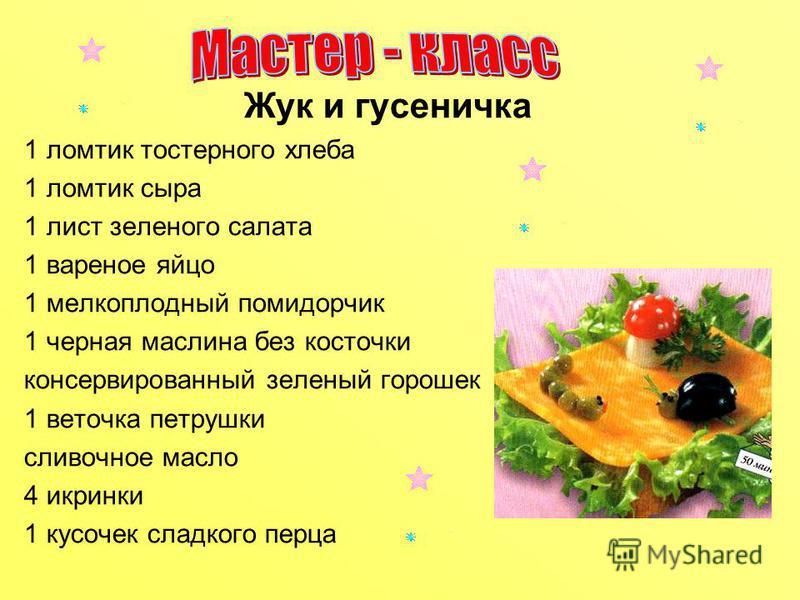 Жук и гусеничка 1 ломтик тостерного хлеба 1 ломтик сыра 1 лист зеленого салата 1 вареное яйцо 1 мелкоплодный помидорчик 1 черная маслина без косточки консервированный зеленый горошек 1 веточка петрушки сливочное масло 4 икринки 1 кусочек сладкого пер