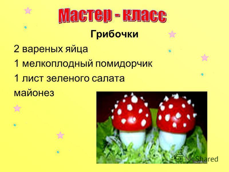Грибочки 2 вареных яйца 1 мелкоплодный помидорчик 1 лист зеленого салата майонез