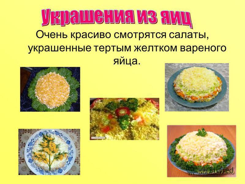Очень красиво смотрятся салаты, украшенные тертым желтком вареного яйца.
