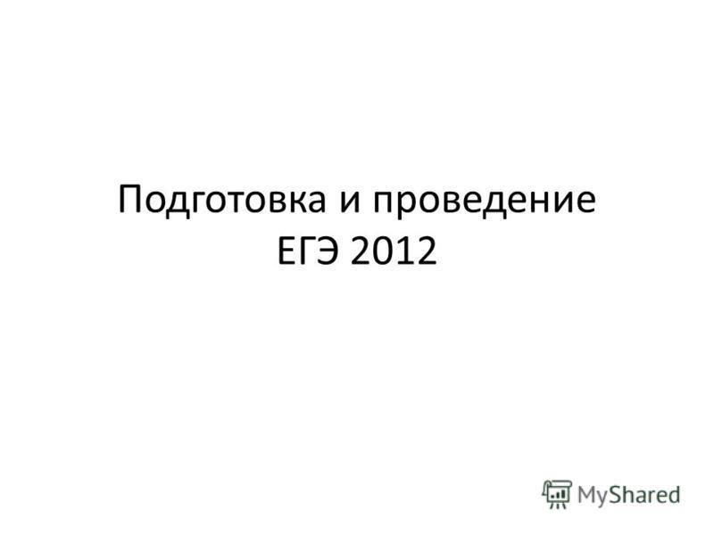 Подготовка и проведение ЕГЭ 2012
