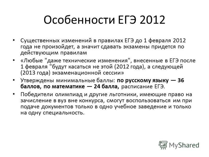Особенности ЕГЭ 2012 Существенных изменений в правилах ЕГЭ до 1 февраля 2012 года не произойдет, а значит сдавать экзамены придется по действующим правилам «Любые