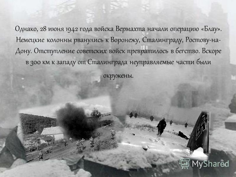 Сталин, рассмотрев захваченные документы, оценил их очень осторожно. «Возможно, что перехваченный приказ вскрывает лишь один уголок оперативного плана противника. Можно полагать, что аналогичные планы имеются и по другим фронтам».