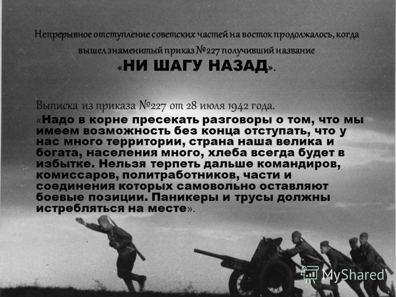 Однако, 28 июня 1942 года войска Вермахта начали операцию «Блау». Немецкие колонны рванулись к Воронежу, Сталинграду, Ростову-на- Дону. Отступление советских войск превратилось в бегство. Вскоре в 300 км к западу от Сталинграда неуправляемые части бы
