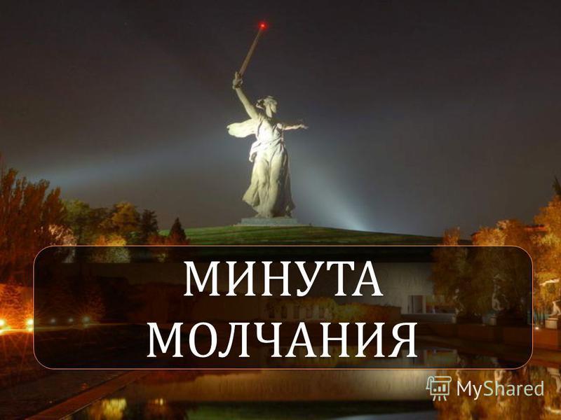 Беспримерный подвиг советских солдат и офицеров, стоявших на смерть 200 огненных дней и ночей, сказавших себе и другим